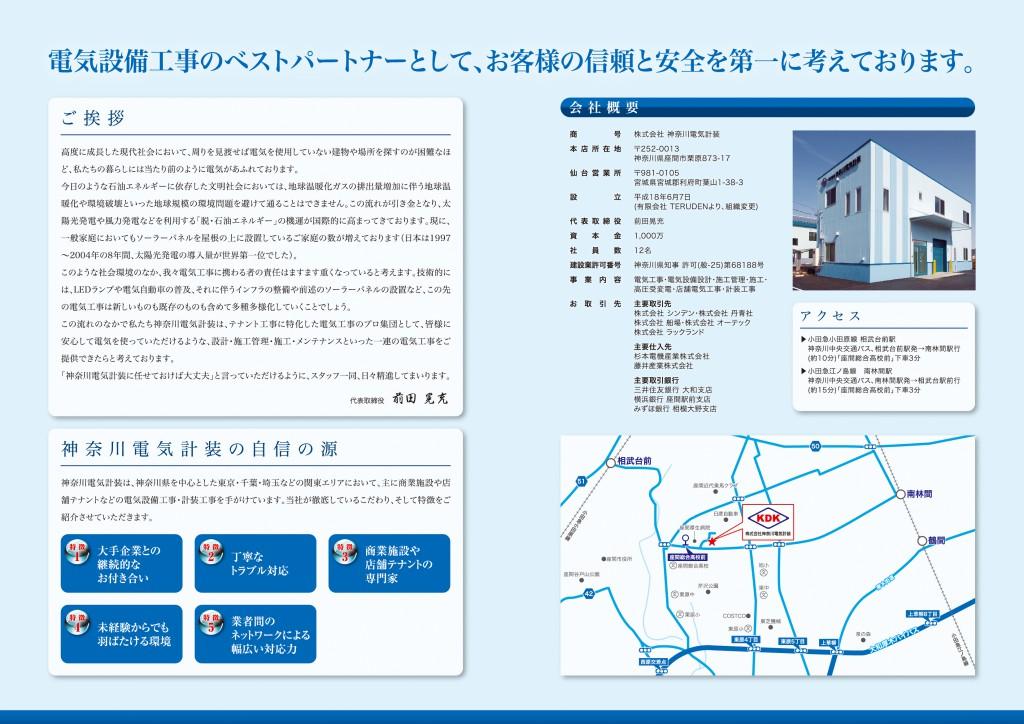 株式会社神奈川電気計装様 会社案内 中面