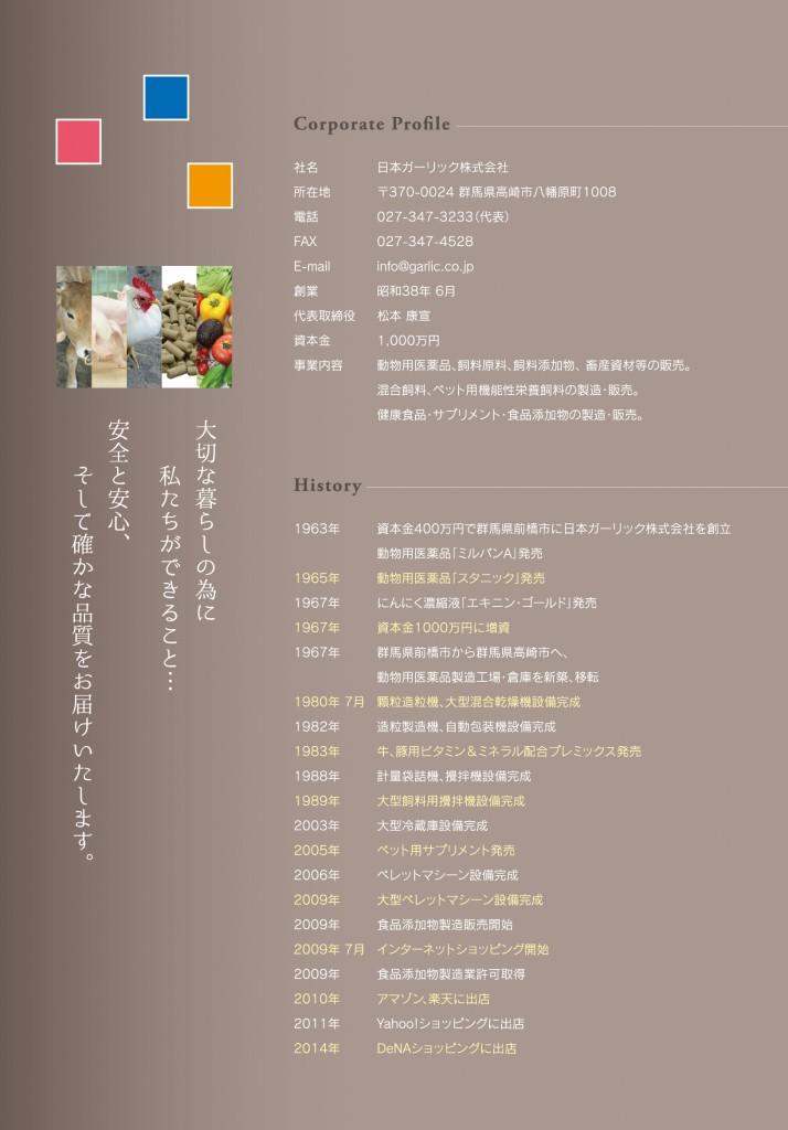 日本ガーリック株式会社様 会社案内 P2