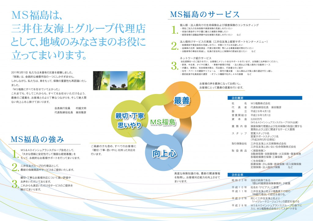 MS福島株式会社様 会社案内 中面