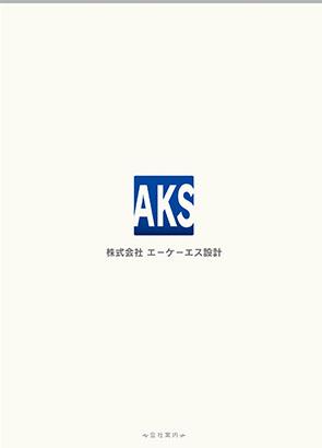 株式会社ASK様 会社案内