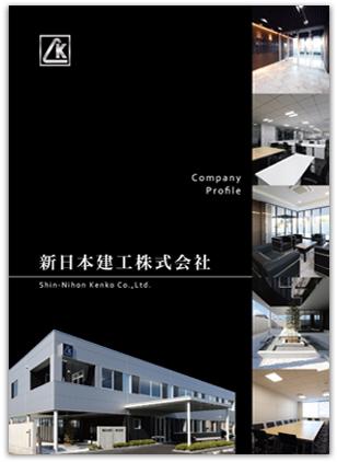 新日本建工様 会社案内